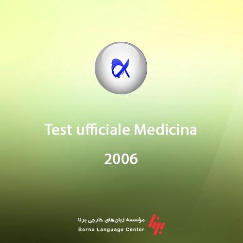 نمونه سوالات آلفا تست 2006