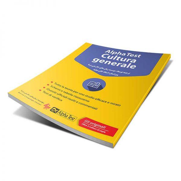 خرید آنلاین ترجمه کتاب Cultura Generale