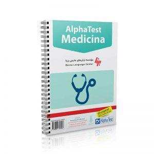 کتاب های آلفا تست پزشکی 2017 (مجموعه کتابهای درسی)