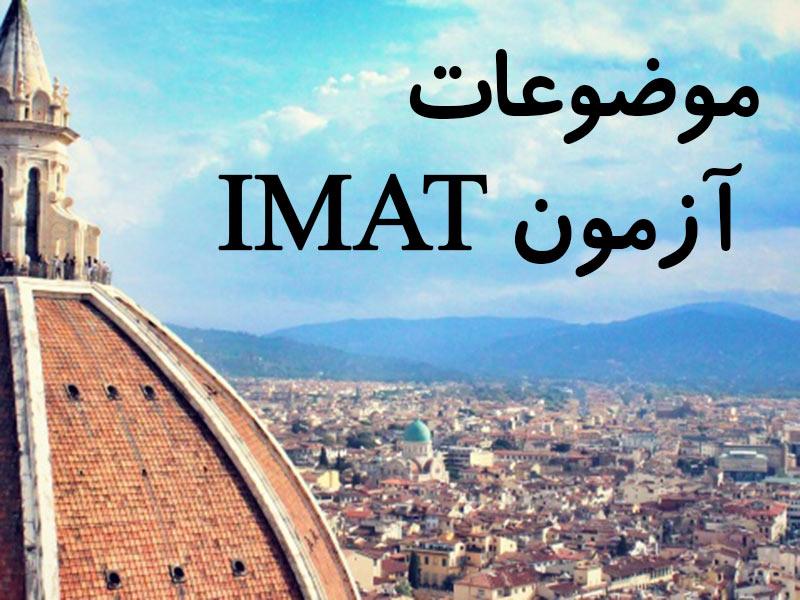 موضوعات آزمون IMAT
